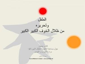 titel-trauma-arabisch